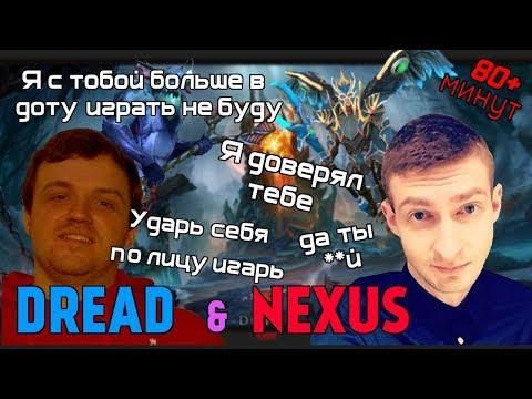 Dread & Nexus - разминочная в Dota 2 [рофельный EPIC на 80+ минут]