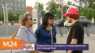 Толерантны ли москвичи москвичи к представителям ЛГБТ-сообщества - Москва 24
