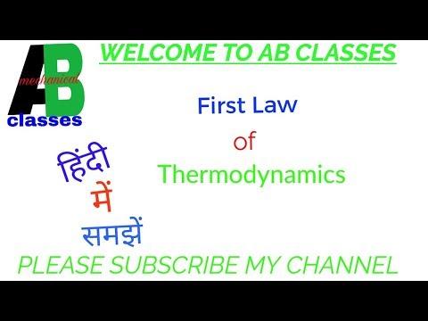 (IN HINDI) First Law of Thermodynamics-AB CLASSES, Thermodynamics