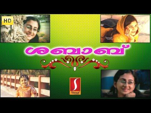 Shabab | Latest Mappila Album Songs | Latest Malayalam Video Songs | 2017