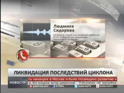Аэропорт Николаевска не работает. Новости. GuberniaTV