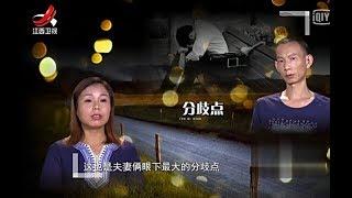 《金牌调解》妻子怒怼老公吃软饭 精力在打牌20171026[720P版]