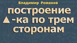 геометрия ПОСТРОЕНИЕ ТРЕУГОЛЬНИКА ПО ТРЕМ СТОРОНАМ 7 класс