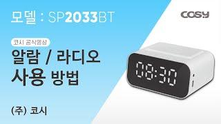 [코시]  '원더 블루투스 스피커' 알람 / 라디오 사…