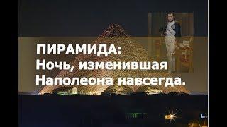 ПИРАМИДА: Ночь, изменившая Наполеона навсегда