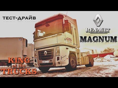 """""""Король грузовиков"""" - РЕНО МАГНУМ тест-драйв/ King Of The Road - Renault Magnum"""