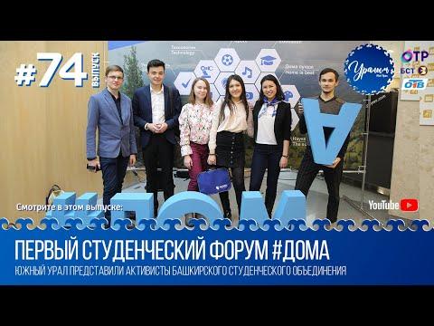 Уралым #74   Февраль 2020 (ТВ-передача башкир Южного Урала)