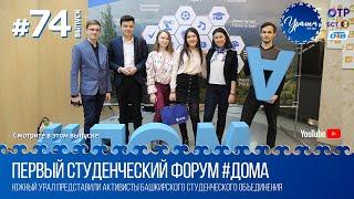 Фото Уралым #74 | Февраль 2020 (ТВ-передача башкир Южного Урала)