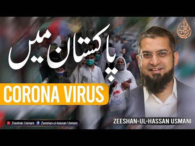 پاکستان میں کورونا وائرس کے کتنے مریض ہیں؟