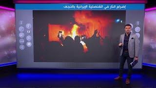 تحذيرات من تعرض #السيستاني للخطر بعد إحراق القنصلية الإيرانية في #النجف