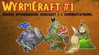 WyrmCraft #1, прохождение Warcraft 3.