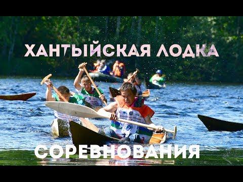 Сказочные СОРЕВНОВАНИЯ, Хантыйский облас