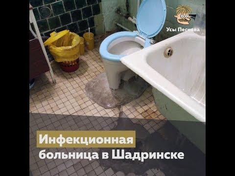Инфекционная больница в Шадринске