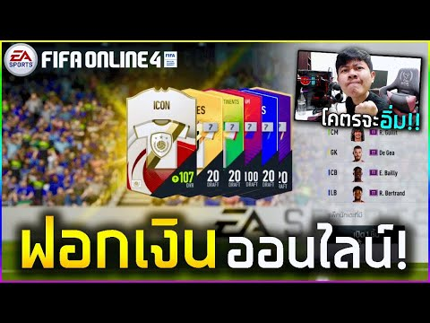 FIFA Online 4 เงินปลิวว่อนขนาดนี้ นี่มันกิจกรรมฟอกเงินชัดๆ!! (ICONS VS 20UCL)