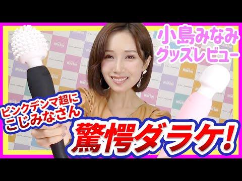 【驚愕ダラケ!】ピンクデンマ超【こじみなレビュー】
