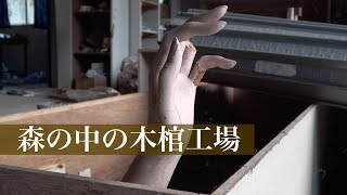 【廃墟探索】森の中の木棺工場【再訪】