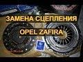 Замена сцепления Opel Zafira .Авторемонт.