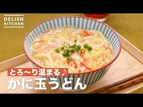とろ〜り温まる♪かに玉うどん   How To Make Crab ball Udon