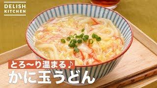 とろ〜り温まる♪かに玉うどん | How To Make Crab ball Udon
