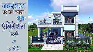 40x55 Feet 3D animated home design video. देखें एनीमेशन में 3D घर का नक्शा। होम प्लान एंड डिज़ाइन।
