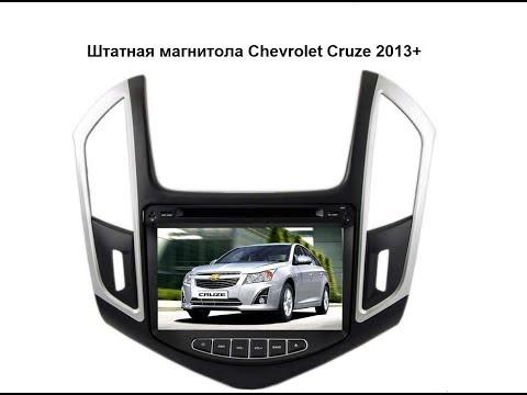 Штатная магнитола Chevrolet Cruze 2012 +