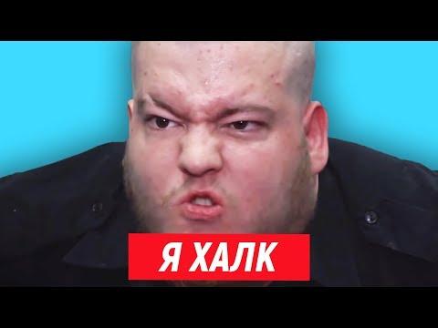 САМЫЙ СМЕШНОЙ САТАНИСТ В МИРЕ / ХАЛК - БАЛАБОЛ ИЗ МОСКВЫ