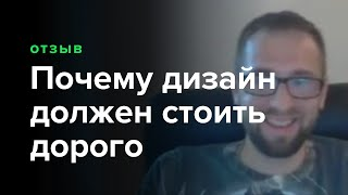 Максим Солдаткин отзывы. Почему дизайн должен стоить дорого Михаил Луковской