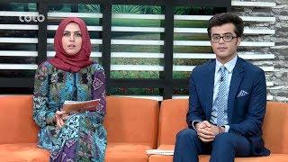 Bamdad Khosh - Full Episode - 07-06-2017 - TOLO TV / بامداد خوش - برنامه مکمل - ۱۷-۰۳-۱۳۹۶ - طلوع