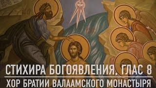 Крещение Господне | Стихира Богоявления | Хор братии Валаамского монастыря