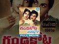 Gandikota Rahasyam Full Movie | NTR, Jaya Lalitha, Devika | B Vithalacharya | T V Raju