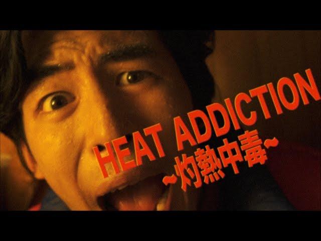 パノラマパナマタウン「HEAT ADDICTION 〜灼熱中毒〜」Music Video