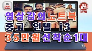 YGTV 영관티비 영상강의 중고 인텔i3 노트북 새것 …