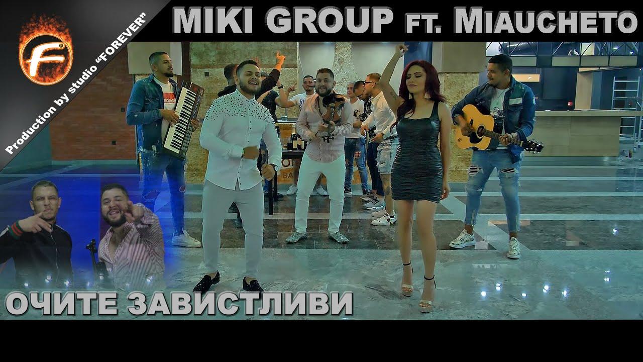 Miki Group ft. Miaucheto - OCHITE ZAVISTLIVI / ОЧИТЕ ЗАВИСТЛИВИ