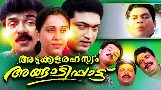 Malayalam Full Movie Adukkala Rahasyam Angaadi Paattu | Malayalam Comedy Movie | Jagathy Sreekumar
