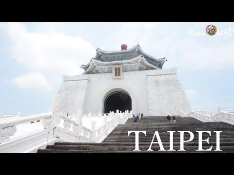 Taipei Travel Guide - Taiwan