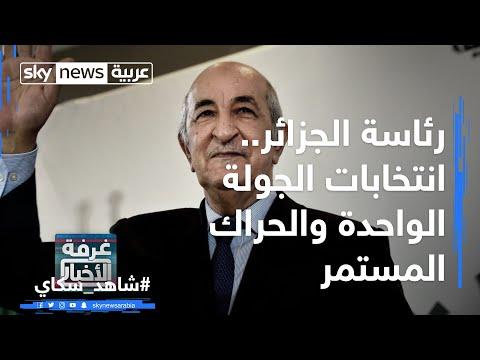 رئاسة الجزائر.. انتخابات الجولة الواحدة والحراك المستمر  - نشر قبل 15 ساعة