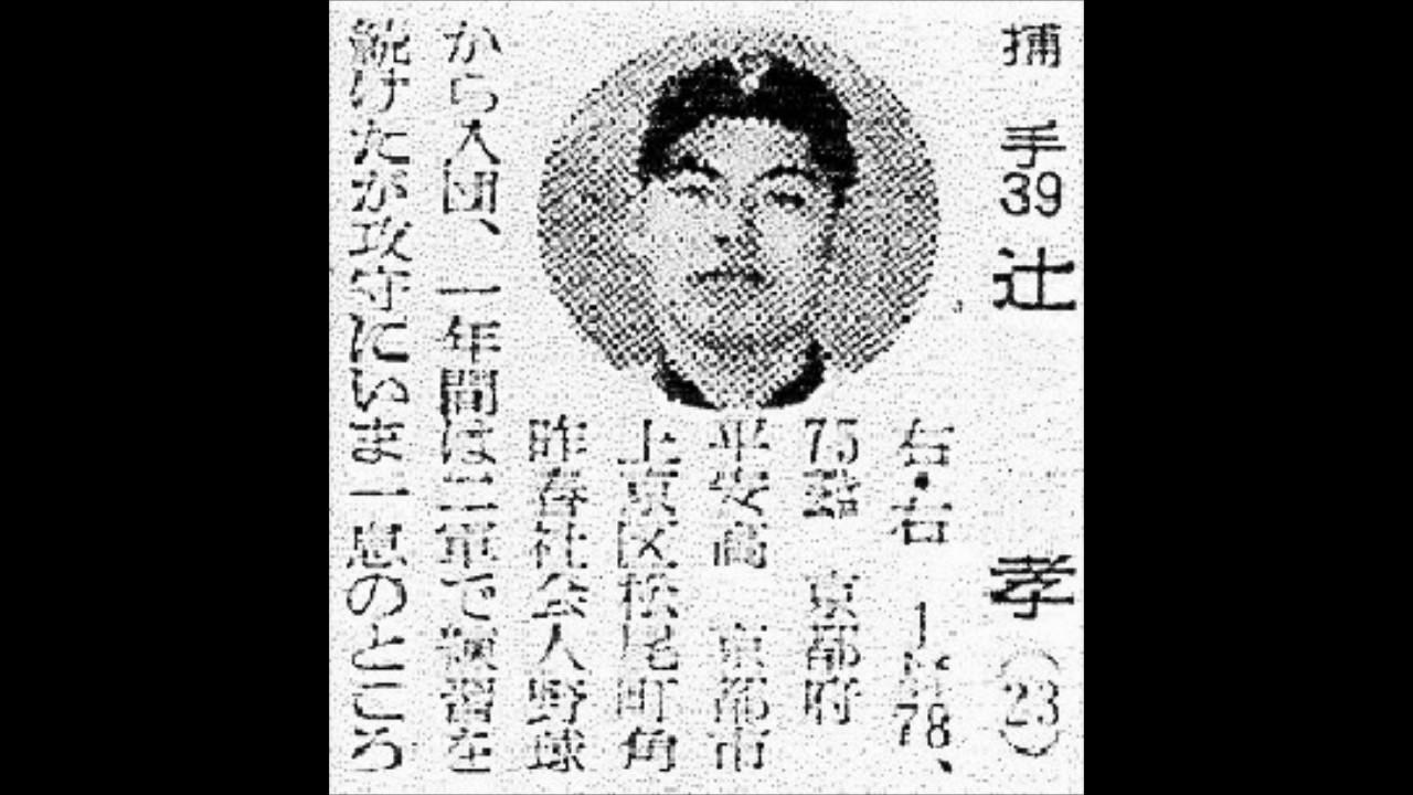 1959年 東映フライヤーズ 選手名...