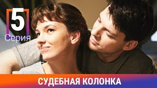 Судебная Колонка. 5 Серия. Сериал. Детектив. Амедиа