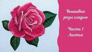 "Вышивка гладью розы: часть 1 ""Вышиваем листья"". Satin stitch embroidery: Rose. Part 1: leaves"