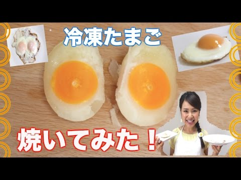 【友加里】冷凍卵で目玉焼き、作ってみた! 【話題沸騰】