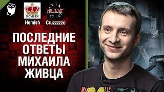 Последние Ответы Михаила Живца - Танконовости №31 - Будь готов! [World of Tanks]