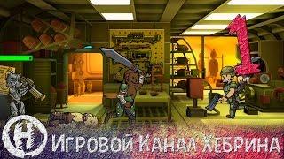 Прохождение Fallout Shelter - Часть 1 (Новое убежище)