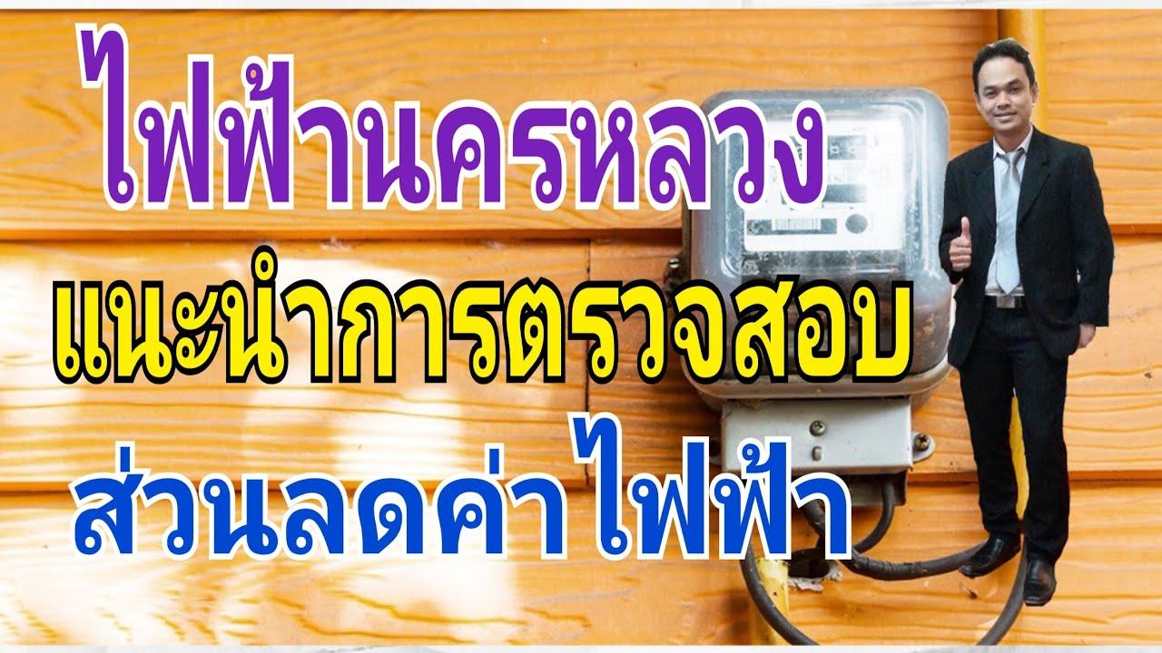 ไฟฟ้านครหลวงแนะนำตรวจสอบส่วนลดค่าไฟฟ้า