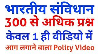 Polity के 300+ प्रश्न // Indian Polity GK / भारतीय संविधान के Question / Indian Constitution GK