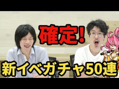 【モンスト】芙蓉狙いで50連超ガチャる!【なうしろ】