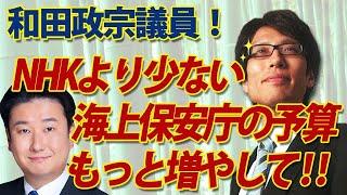 和田政宗議員、NHKより少ない海上保安庁の予算をもっと増やして! 竹田恒泰チャンネル2
