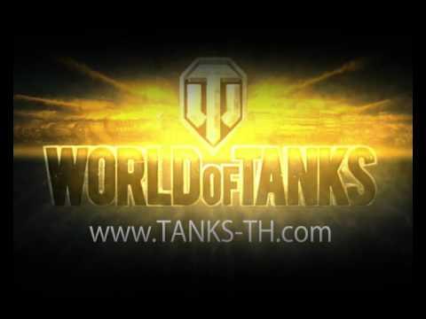 เกมรถถังออนไลน์อันดับ 1 World of Tanks
