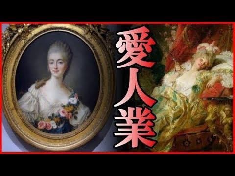 デュバリー夫人のとある一日を追ってみた結果・・・マリー・アントワネットの因縁の敵・デュバリー夫人