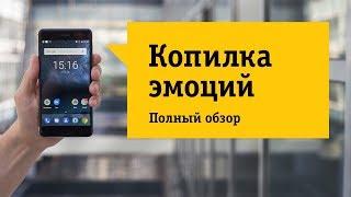 Смартфон Nokia 6 (2017) - Обзор. Купить на Android