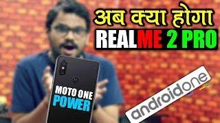MOTO One Power अच्छा खेल गया अब Realme 2 Pro का क्या ?